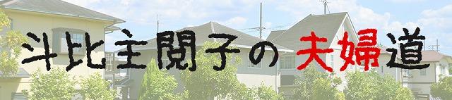 TOFUFUの斗比主閲子さん連載バナーの画像